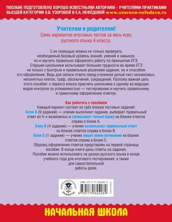 Русский язык. Итоговое тестирование. 4 класс Узорова О.В., Нефёдова Е.А.