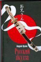 Орлов Андрей - Русский якудза' обложка книги