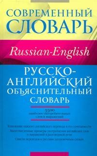 Русско-английский объяснительный словарь Хидекель С.С.