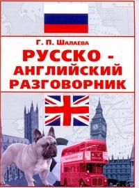 Русско-английский разговорник Шалаева Г.П.