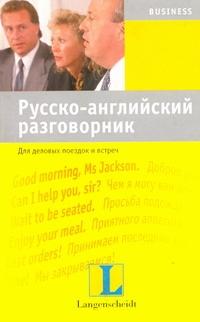 Русско-английский разговорник для деловых поездок и встреч Назарова Т.Б.