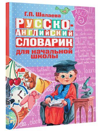 Шалаева Г.П. - Русско-английский словарик в картинках для начальной школы обложка книги