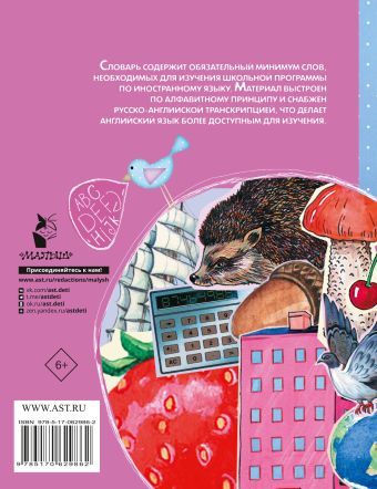Русско-английский словарик в картинках для начальной школы Г.П.Шалаева