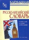 Русско-английский словарь Снастина Е.В.