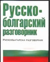 Лазарева Е.И. Русско-болгарский разговорник