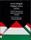 Русско-венгерский словарь. Венгерско-русский словарь цена