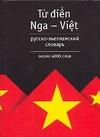 Русско-вьетнамский словарь Голубева Л.А.