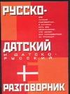 Русско-датский и датско-русский разговорник Лазарева Е.И.