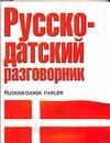 Русско-датский разговорник Лазарева Е.И.