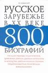 Шмаглит Р.Г. - Русское зарубежье в XX веке.  800 биографий' обложка книги