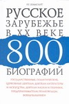 Русское зарубежье в XX веке.  800 биографий