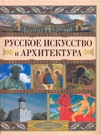 Адамчик М. В. - Русское искусство и архитектура обложка книги