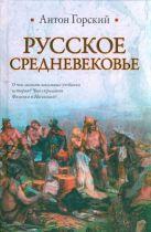 Горский А.А. - Русское Средневековье' обложка книги
