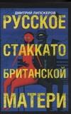 Русское стаккато - британской матери