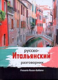 Русско-итальянский разговорник от book24.ru