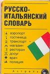 Русско-итальянский словарь Зорько Г.Ф.