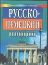 Русско-немецкий разговорник для туристов и деловых людей Иванов А.П.