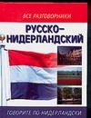 Русско-нидерландский разгворник Лазарева Е.И.