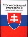 Русско-словацкий разговорник