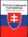 Русско-словацкий разговорник Лазарева Е.И.