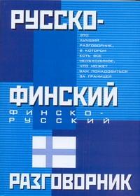 Русско-финский. Финско-русский разговорник