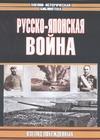 Русско-японская войн. Взгляд побежденных - фото 1