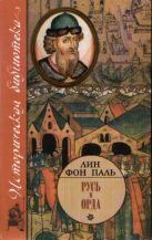 Паль Л. фон - Русь и Орда' обложка книги