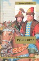 Каратеев М.Д. - Русь и Орда' обложка книги