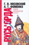 Русь и Орда. Великая Империя Средних веков