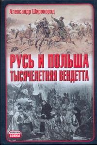 Русь и Польша. Тысячелетняя вендетта