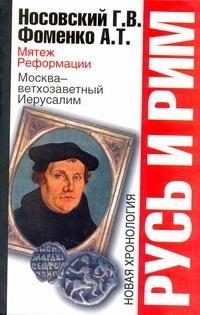 Русь и Рим. Мятеж реформации Носовский Г.В.