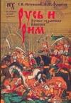 Русь и Рим. Новая хронология. Русско-ордынская империя. В 2 т. Т. 2, кн. 3, 4