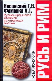 Русь и Рим. Русско-Ордынская Империя на страницах Библии Носовский Г.В.