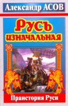 Асов А.И. - Русь изначальная. Праистория Руси' обложка книги