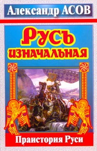 Русь изначальная. Праистория Руси