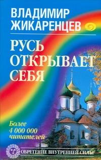 Русь открывает себя Жикаренцев Владимир