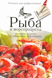 Рыба и морепродукты от знаменитых шеф-поваров - фото 1