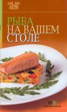 Самойлов Г.О. - Рыба на вашем столе' обложка книги