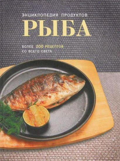 Рыба. Более 200 рецептов со всего света - фото 1