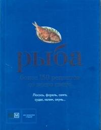 Рыба.Более 150 рецептов со всего света - фото 1