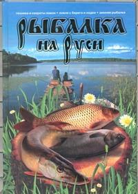 Рыбалка на Руси - фото 1