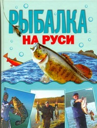 Кочетков М.А. Рыбалка на Руси