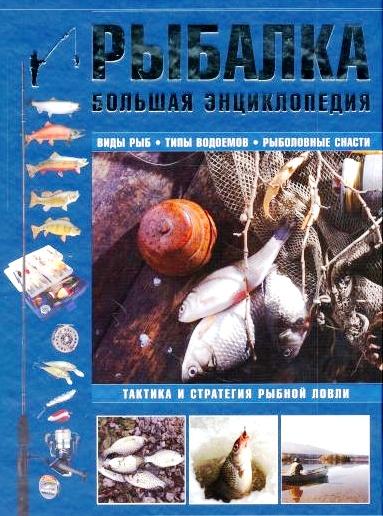 Рыбалка. Большая энциклопедия - фото 1