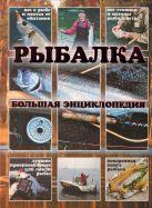 Рыбицкий В.Е. - Рыбалка. Большая энциклопедия' обложка книги