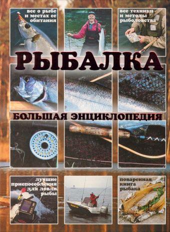 Рыбалка. Большая энциклопедия Рыбицкий В.Е.