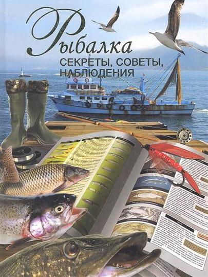 Рыбалка. Секреты, советы, наблюдения Сингаевский В.Н.
