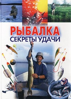 Рыбалка.Секреты удачи Конев А.Ф.