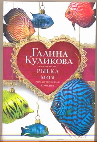 Рыбка моя Галина Куликова