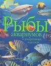 Полонский А.С. - Рыбы  аквариумов и декоративных водоемов обложка книги