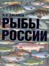 Рыбы России Сабанеев Л.П.